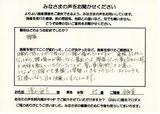清水亜弓様女性37歳会社員直筆メッセージ