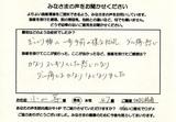 小山等様男性47歳地方公務員直筆メッセージ