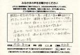 渋谷美加様女性62歳会社員直筆メッセージ