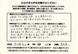 紅林吉子様女性48歳会社員直筆メッセージ