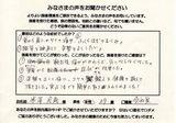 米澤光恵様女性29歳会社員直筆メッセージ