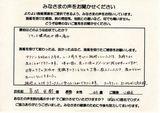 草間亜樹様男性44歳公務員直筆メッセージ