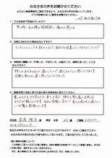 コアトレを受けられた岩尾悦子様女性40歳代インストラクター直筆メッセージ